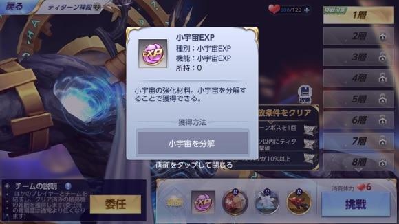 小宇宙EXP