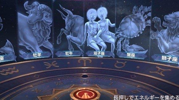 星占いの幻境