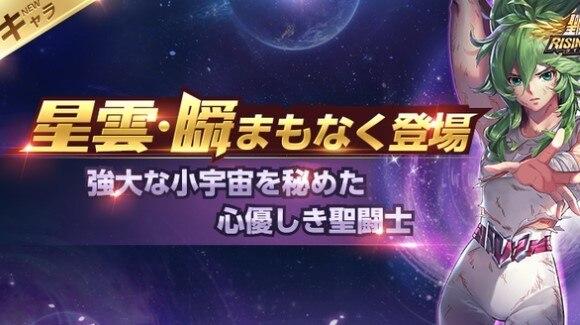 「星雲・瞬」登場
