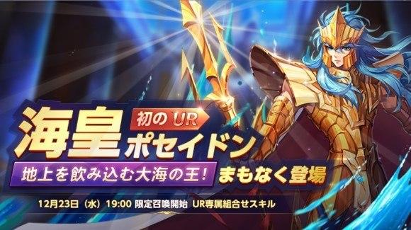 初のUR「海皇ポセイドン」追加予定!