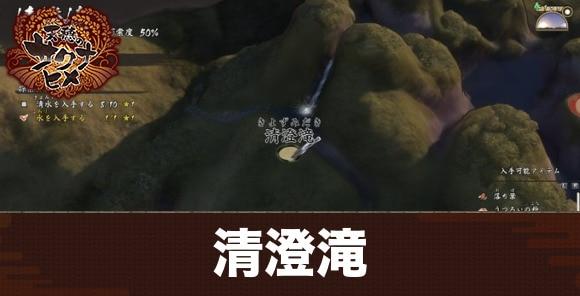「清澄滝」攻略とマップ