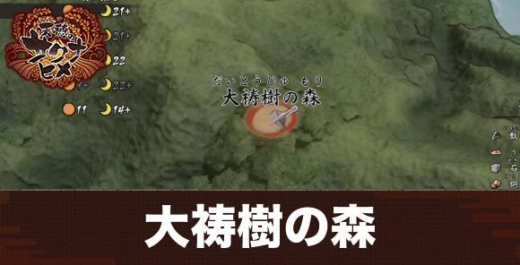 「大祷樹の森」攻略とマップ|椿蝦蟇(つばきがま)の倒し方