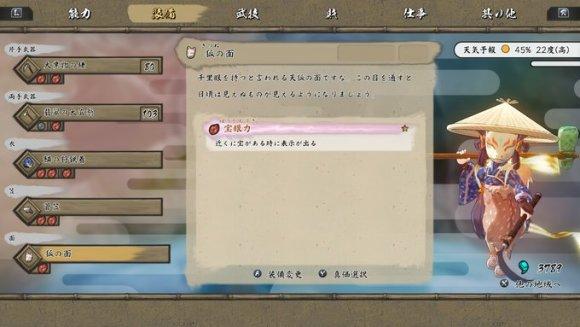 狐の面(宝眼力)