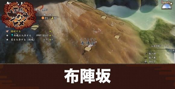 「布陣坂」攻略とマップ
