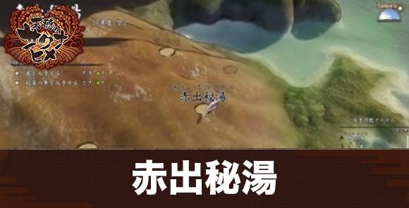 「赤出秘湯」攻略とマップ
