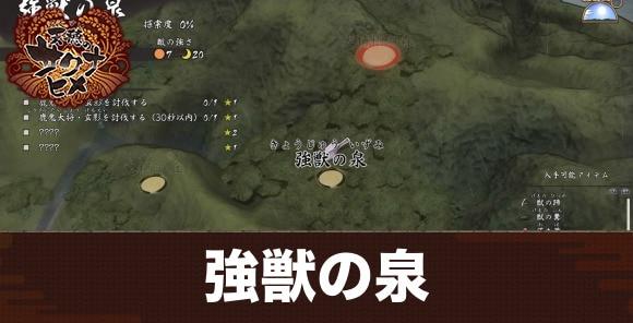 「強獣の泉」攻略とマップ