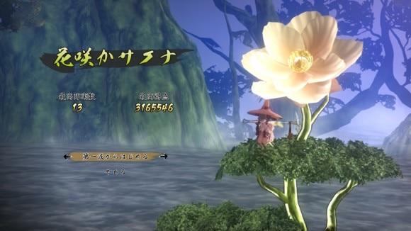 花咲かサクナ