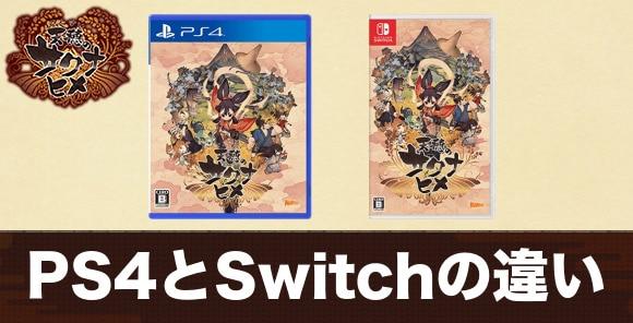 PS4とSwitchの違い