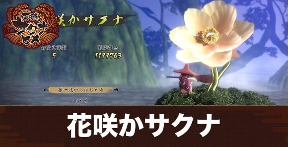 花咲かサクナの攻略と報酬丨アブラムシくん