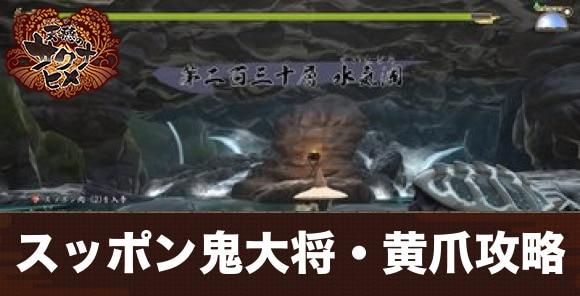 スッポン鬼大将・黄爪攻略