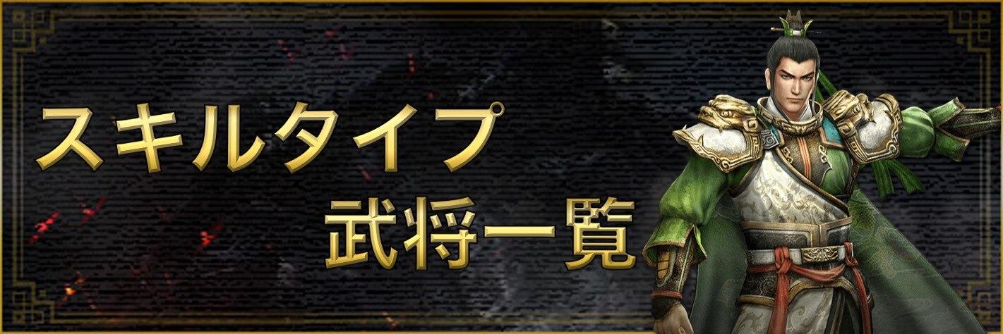 スキルタイプのキャラ(武将)評価一覧