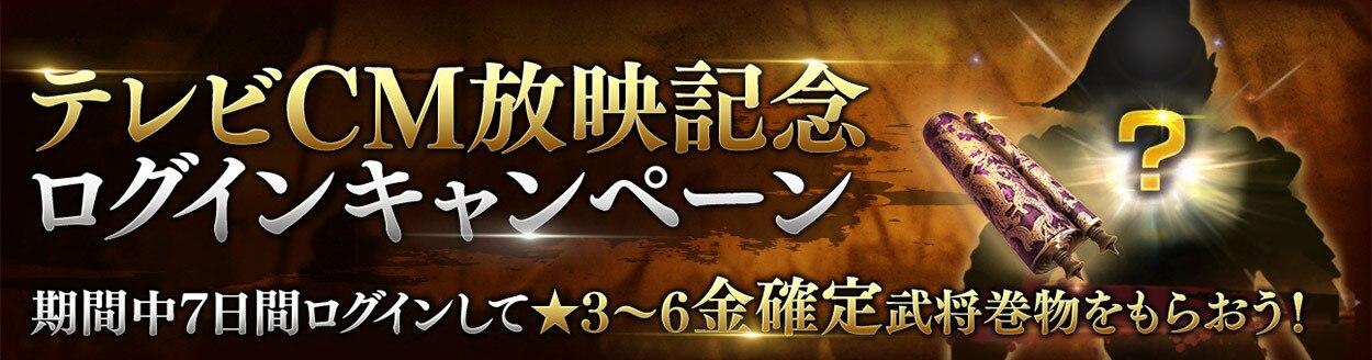 テレビCM放送記念ログインキャンペーン