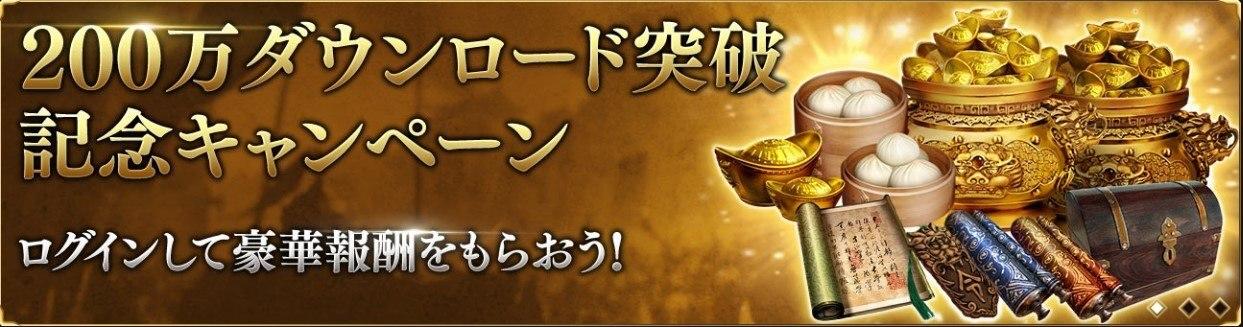 200万ダウンロード突破記念キャンペーン