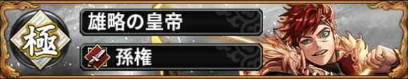 孫権(そんけん)【雄略の皇帝/極降臨】の適正ランキングと攻略