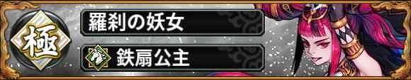 鉄扇公主(てっせんこうしゅ)【極降臨】の適正ランキングと攻略