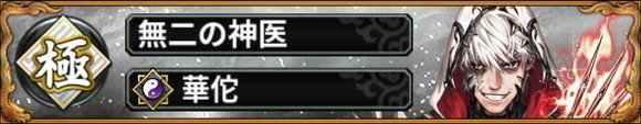華佗(かだ)【極降臨】の適正ランキングと攻略