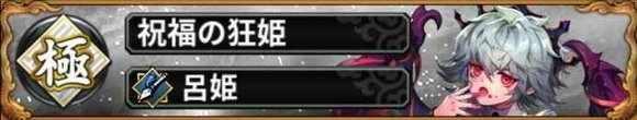 呂姫降臨バナー画像