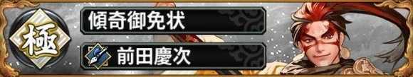 前田慶次降臨