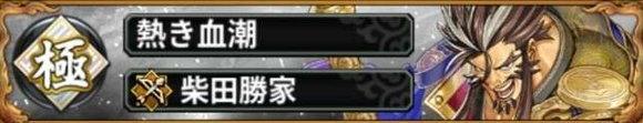 柴田勝家降臨