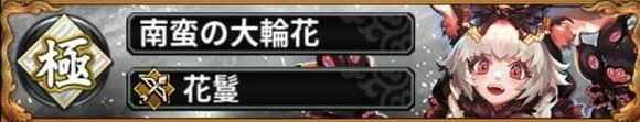 花鬘降臨【ハロウィン/極降臨】