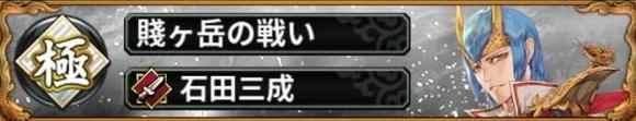 石田三成降臨
