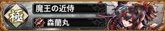 森蘭丸(もりらんまる)【極降臨】の適正ランキングと攻略