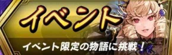 袁紹伝イベント物語の攻略