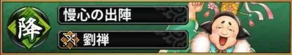 劉禅(降臨)