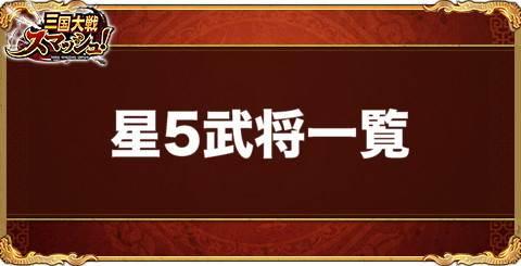 星5キャラ(武将)評価一覧