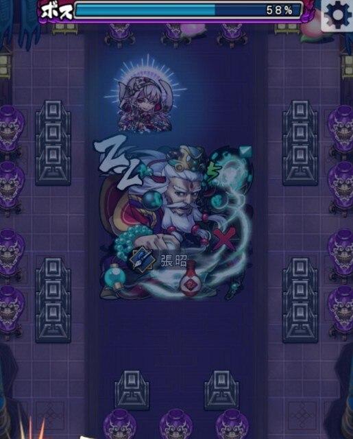 張昭降臨ステージ5