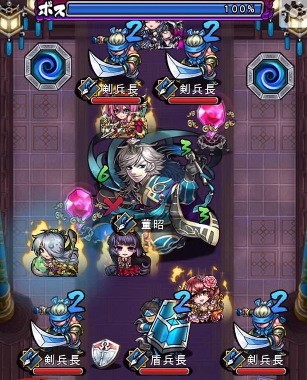 董昭降臨ステージ5
