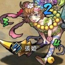 ボス張姫の画像