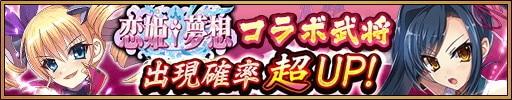 恋姫†夢想コラボガチャのバナー画像