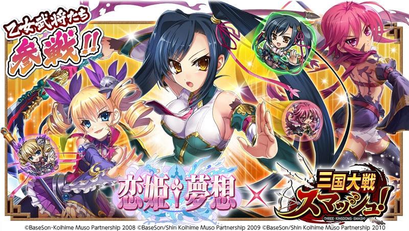 恋姫†夢想コラボ(前半)
