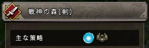戦神の森(剣)
