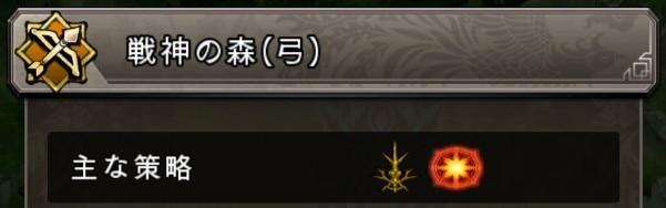 戦神の森(弓)