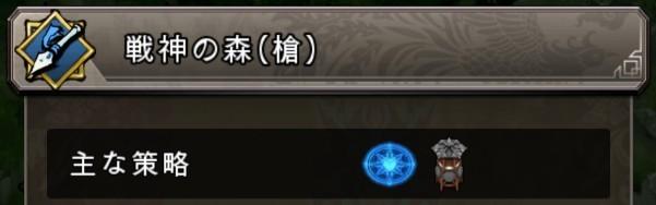 戦神の森(槍)