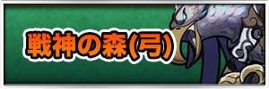 戦神の森(弓)【激級】の適正ランキングと攻略