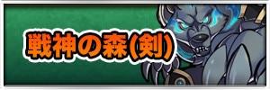 戦神の森(剣)【激級】の適正ランキングと攻略