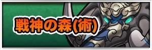 戦神の森(術)【激級】の適正ランキングと攻略