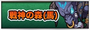 戦神の森(馬)【激級】の適正ランキングと攻略