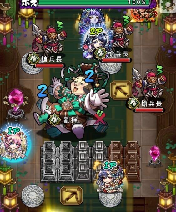劉禅ステージ1