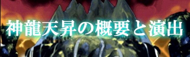 剣コレ神龍天昇ガチャ開催中