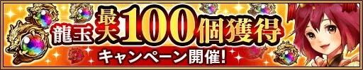 龍玉最大100個獲得キャンペーンまとめ