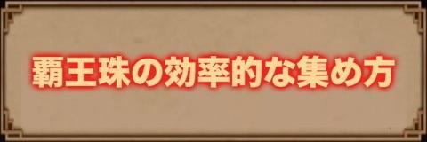 覇王珠の効率的な集め方