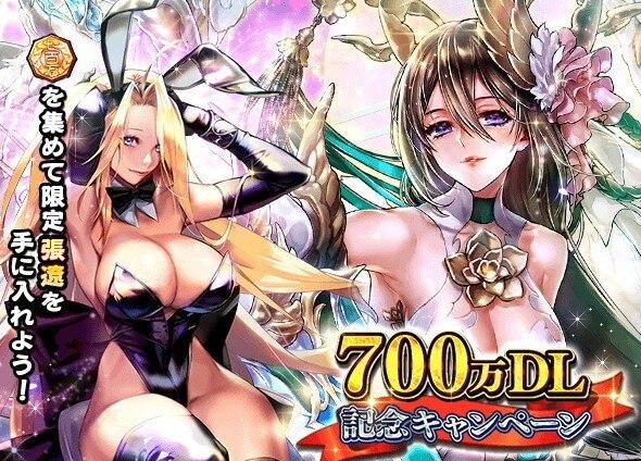 700万ダウンロード記念イベント