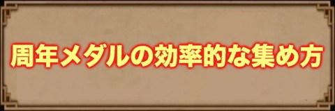周年メダルの効率的な集め方【初心者必見】