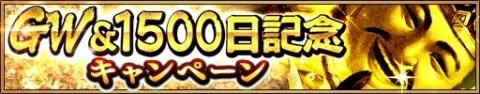 GW1500キャンペーン