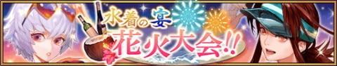 水着の宴 花火大会!!