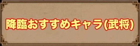 降臨おすすめキャラ(武将)
